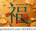 新年 春节 中国农历新年 46389314