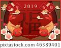 魚 新年 春節 46389401