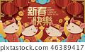 慶典 中式 中國人 46389417