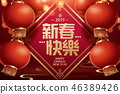 亚洲 纸灯笼 新年 46389426