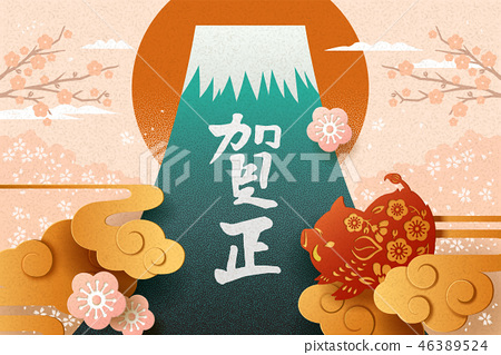 Japanese new year card 46389524