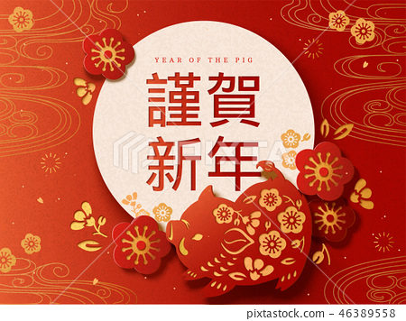 Japanese New Year banner 46389558
