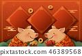 新年 春節 中國農曆新年 46389568