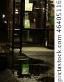Public phone 46405116