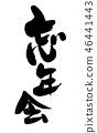 刷字符Bengoshi事件插圖 46441443