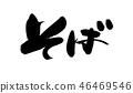 荞麦面荞麦面食物例证 46469546