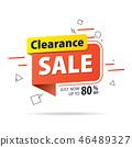 保洁 促銷 特賣 46489327