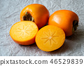 Whole and half of fresh ripe persimmons.  46529839
