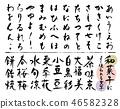 各种日本糖果人物 46582328