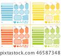 标记框架框架稠粘的笔记丝带磁带标题 46587348