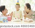 가족 라이프 스타일 생일 46603460