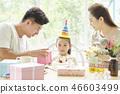 家庭生活方式生日 46603499