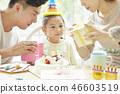 家庭生活方式生日 46603519