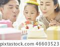 家庭生活方式生日 46603523