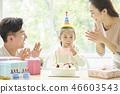 家庭生活方式生日 46603543