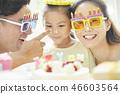 家庭生活方式生日 46603564