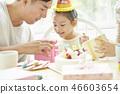 家庭生活方式生日 46603654