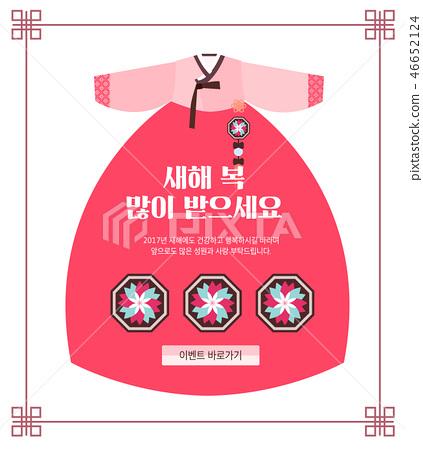 설맞이 플랫 이벤트 팝업 46652124
