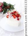 聖誕蛋糕 46663133