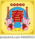 2019豬年 農曆新年 春聯 可愛小豬 肚兜裝 46689563