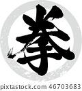 拳(書法·手寫) 46703683