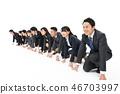 人数众多人次大量营业人员开始破折号 46703997