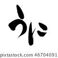 书法文字,乌龙面,平假名,食物例证 46704091
