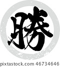 勝利(書法·手寫) 46734646