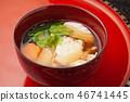 Noodles 46741445