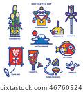 Kisetsuiroiro /新年套装(蓝色衬里) 46760524