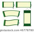 滚动/悬挂轴图设置(绿色) 46778780