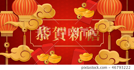 Happy Chinese new year paper relief art style 46793222