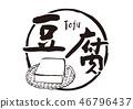 豆腐刷字符 46796437