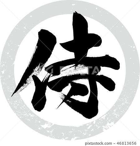 Samurai/Samurai (calligraphy/handwriting) 46813656