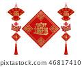 중국 행운. 중국어 매듭. 잉어의 매력. 춘절의 이미지. 설날 이미지 소재. 음력 행운. 46817410