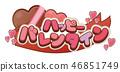 발렌타인의 디자인 캐릭터의 일러스트 소재 46851749
