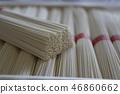素面 面粉制成的日本面条 面条 46860662