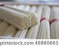 素面 面粉制成的日本面条 面条 46860663