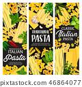 意大利面 食物 食品 46864077
