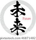 未來·未來(書法·手寫) 46871482