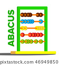 Abacus Toy Vector. Colorful Education Icon. School, Mathematics. Isolated Flat Cartoon Illustration 46949850