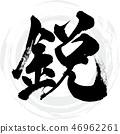 夏普(书法·手写) 46962261