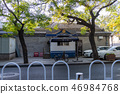 中国 瓷器 北京 46984768