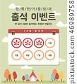 가을 쇼핑 이벤트 팝업 46989758