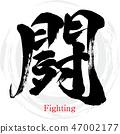 战斗·战斗(书法·手写) 47002177