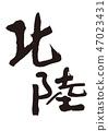 北陆毛笔字 47023431