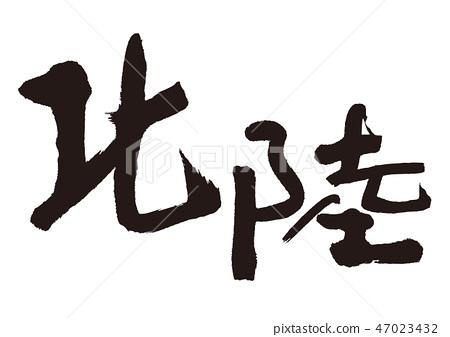 北陆毛笔字 47023432