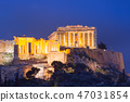 Acropolis Hill and Parthenon in Athens, Greece 47031854