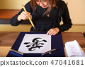 calligraphy 47041681