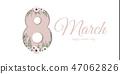 花朵 花 花卉 47062826